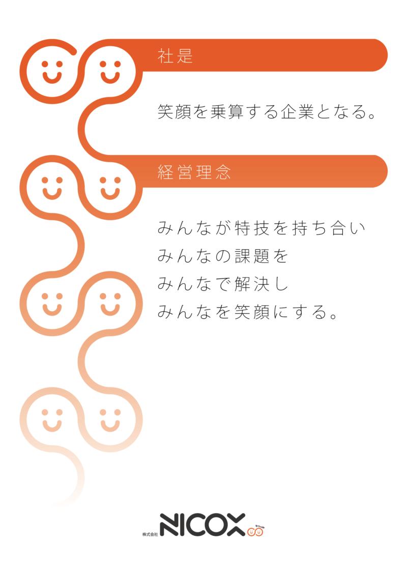 株式会社NICOX 社是/経営理念